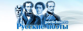 Стихи русских поэтов классиков